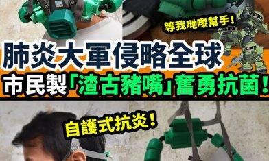渣古現港對抗肺炎!|#網絡熱話