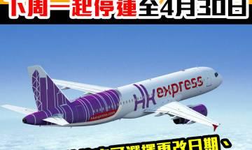 HKExpress宣布因疫情影響,下周一開始停運至4月30日