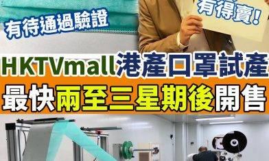 HKTVmall港產口罩快將開賣! |#新假期網絡熱話  =