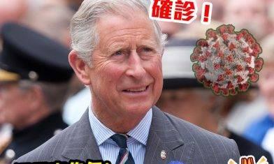 英國王儲查理斯對新型冠狀病毒測試呈陽性反應!希望查理斯同英女