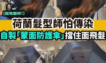 防護傘出動!|#網絡熱話  ================