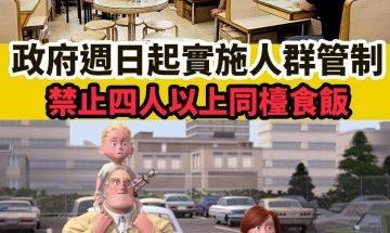 政府將實施新管制措施|#時事熱話  ============