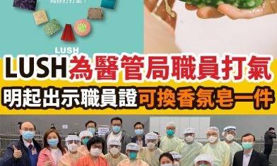 LUSH為香港醫護人員打打氣,醫管局職員憑職員證就可換取香氛