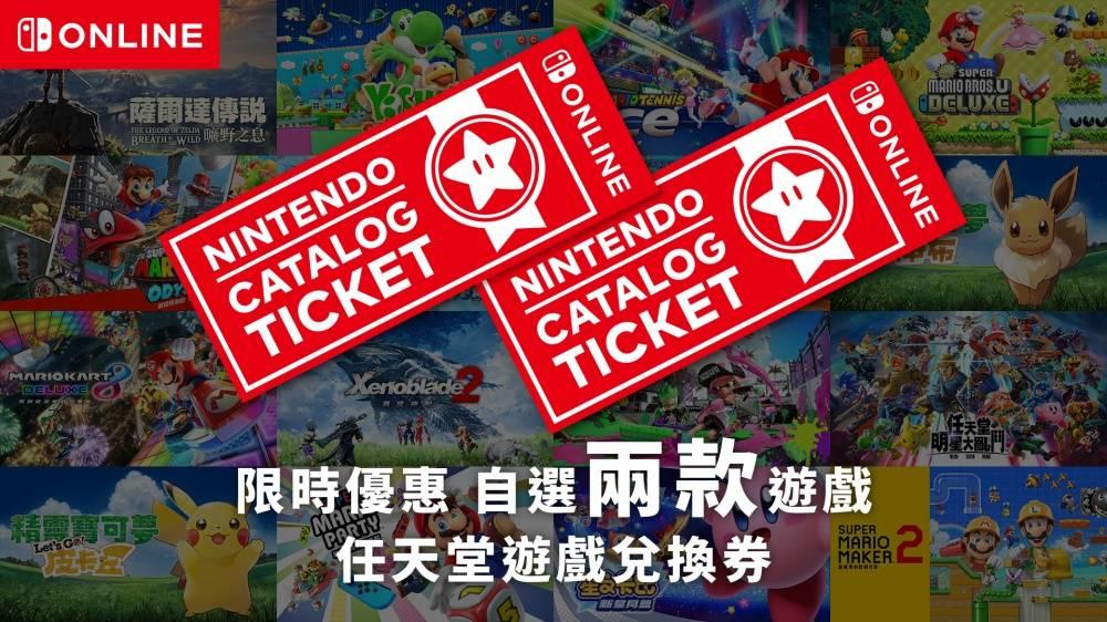 任天堂推Switch Game限時優惠