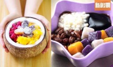 全港7大芋圓甜品外賣!鮮芋仙、芋圓圓手工鮮製芋香濃 椰子盅/糖不甩/仙草|外賣食乜好