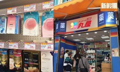 日本藥妝店丸屋登陸香港!?拆解真假之謎 直擊現場藥妝/零食/雜貨|敗家雜貨場