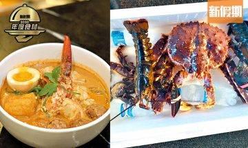 龍蝦送上門2大推介!新鮮生猛海鮮專人代劏+前半島大廚外賣龍蝦菜|外賣食乜好