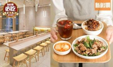 荃灣無印風台灣菜 台式食堂設計 簡約鹽酥雞、滷肉飯定食|區區搵食
