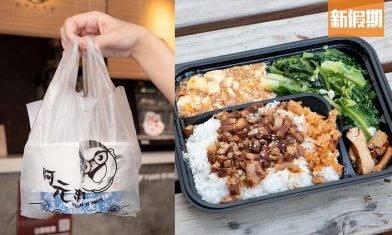 台灣滷肉飯外賣Top 5!米芝蓮吃什麼/阿元來了/三星台菜食堂都有優惠 低至85折|外賣食乜好