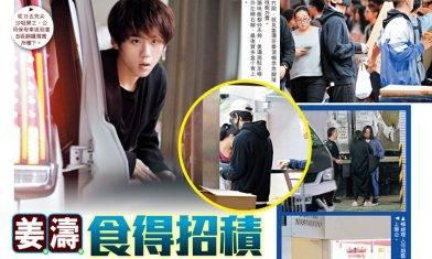 20歲姜濤唔怕反彈食極唔肥勁招積  花姐監督避免掉禮物風波再現