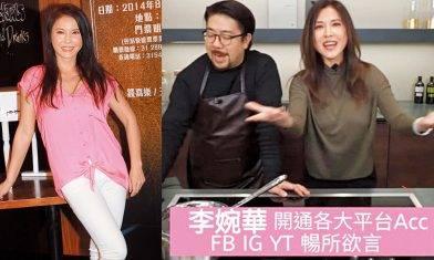 51歲李婉華網上節目大受好評   戲癮發隨時返港拍劇