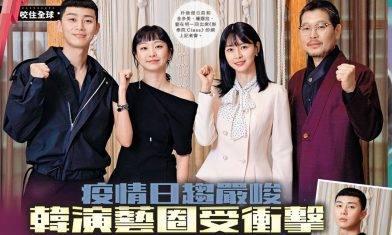 韓演藝圈因疫情受衝擊  金泰希《再見媽媽又再見》現疑似個案