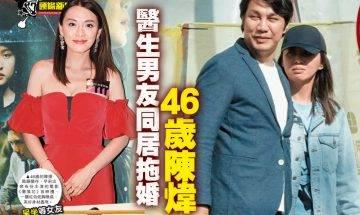 46歲陳煒閃嫁撻Q  同齡醫生男友同居拖婚