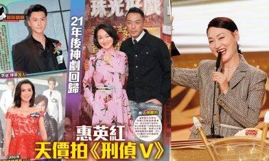 60歲惠英紅天價接拍《刑偵V》 21年後神劇回歸