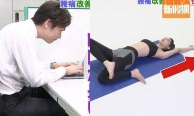 簡單3招拉筋動作 日本專家教路 紓緩長期玩手機/電腦易肩、腰痠痛運動|好生活百科