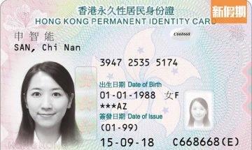 換新身份證時間表2020!預約辦法+換證中心地址+照片衣著貼士|好生活百科