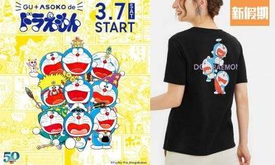 GU x 多啦A夢50週年記念聯乘系列  T-shirt+睡衣+限量購物禮遇|新品速遞