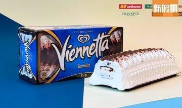 Viennetta千層雪糕蛋糕回歸!全港多間指定超市限定發售!|超巿買呢啲