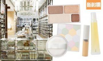 10大無印良品好用化妝品護膚品推介 碎粉/唇膏/眼線  $100以內就買到!|時尚美容