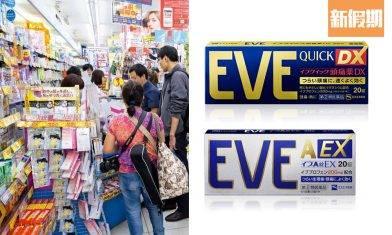 法國衛生部:消炎止痛藥或加劇新冠肺炎病情 日本EVE內含布洛芬 有機會助病菌傳染|好生活百科