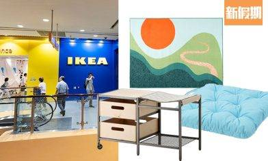 IKEA宜家家居減價低至5折!過千款優惠家品/傢俬率先睇 最平$9!|購物優惠情報