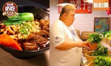 西環阿元菜市場 新推牛肉麵 家族秘方牛骨熬湯8小時+手工台灣餃子|區區搵食