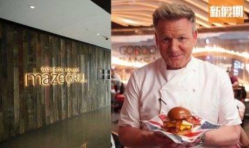 地獄廚神Gordon Ramsay香港三間餐廳4月結業!英國16間餐廳暫停營業 超過500名員工失業|網絡熱話