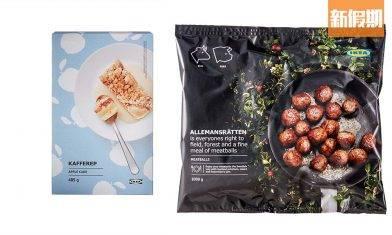 IKEA過百款急凍食品 經典肉丸+焗薯+三文魚柳+朱古力蛋糕 內附零失敗簡易食譜|超市買呢啲