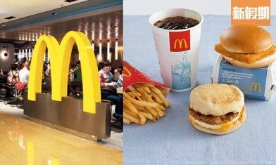 麥當勞6pm後不設堂食!只設外賣及麥麥送服務 抗疫+保障僱員與顧客健康|網絡熱話