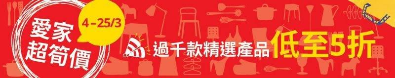IKEA宜家家居限時減價!過千款產品半價起 精選25大抵買家品/傢俬
