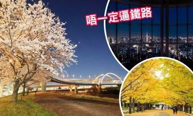 東京自駕遊拍拖攻略  一條路線遊盡 7大超浪漫景點