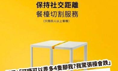 IKEA愚人節推「鋸檯服務」|#網絡熱話  ========
