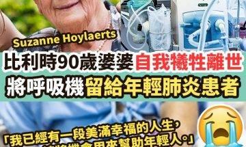 婆婆拒用呼吸機,只要求將呼吸機留給年輕人,表示「他們有美好的