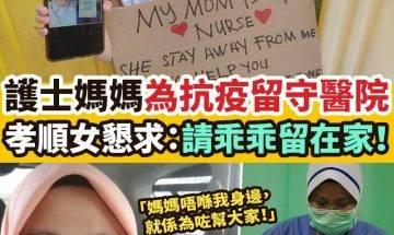 護士媽媽為抗疫留守醫院 孝順女懇求大家留在家| #新假期網絡