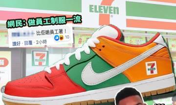 【#網路熱話】|7-11傳與Nike聯乘出鞋 款式型棍難ca