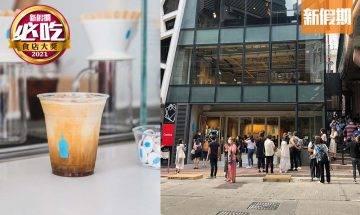 【必吃咖啡店】Blue Bottle 進駐中環!「咖啡界Apple」美國精品咖啡店 人氣藍瓶文青設計掀起打卡熱潮|區區搵食