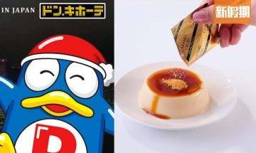DONKI 激安殿堂(驚安之殿堂)12大必買食品掃貨清單!日本製急凍叮叮/零食/甜品 蘋果批+煎蛋卷+紅豆麻糬|超市買呢啲