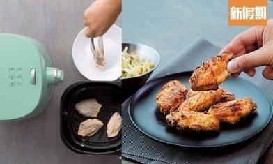 氣炸鍋炸雞翼食譜 5步自製無油家鄉雞 皮脆肉嫩爆肉汁|懶人廚房