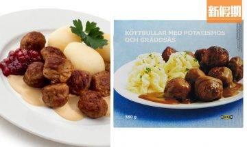 IKEA肉丸官方食譜公開! 簡單6步肉味濃重+Juicy爆汁!附詳細圖解|懶人廚房