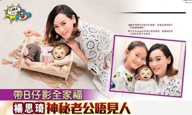 41歲楊思琦神秘老公唔見人 帶B仔影全家福得三個人