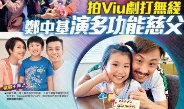 鄭中基拍ViuTV 新劇打無綫!狙擊楊千嬅飾演「多功能」湊仔公