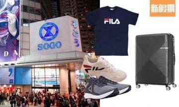 【SOGO Thankful Week 2020】崇光百貨SOGO 35周年賞大減價!化妝品+行李喼+運動用品(不斷更新)|購物優惠情報