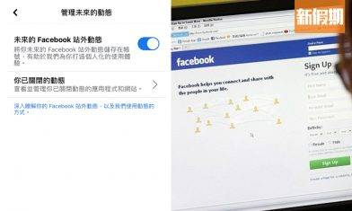 Facebook偷聽你日常對話賣廣告?!教你關閉Facebook 站外動態 拒絕被監視!|好生活百科