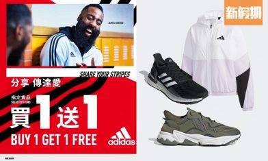 Adidas限時減價優惠!精選服飾、波鞋買1送1+網店低至5折 購物優惠情報