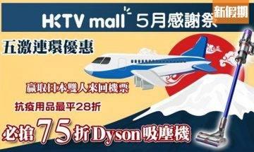 HKTVmall 5月感謝祭 減價低至1折! 贏取日本雙人來回機票+75折Dyson吸塵機|購物優惠情報