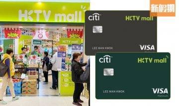 HKTVmall出信用卡! 與花旗銀行合作 購物全單95折+5倍積分優惠|購物優惠情報
