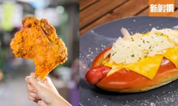 西貢區7大外賣合集!9吋長拉絲熱狗 長龍鹹蛋黃巨髀魔 人氣炸魚薯條 |外賣食乜好