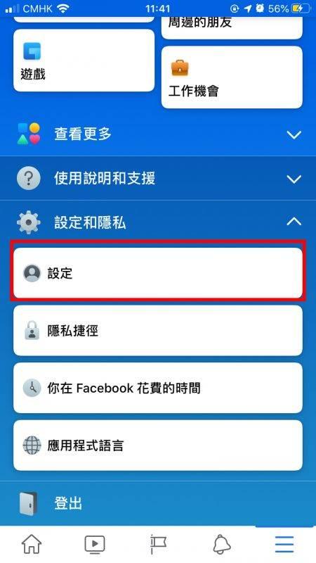 首先進入Facebook應用程式,點選右邊的個人分頁,選擇「設定和隱私」,按下「設定」
