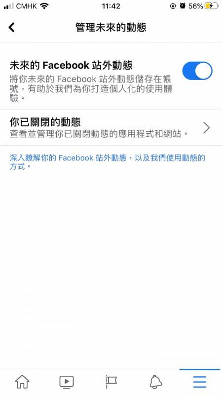 將預設為開啓的「未來的Facebook站外動態」關閉。