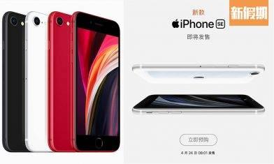 京東推Apple iPhone SE 2預售計劃 日後可用原價Trade in換新iPhone!附iPhone SE 2規格懶人包 購物優惠情報